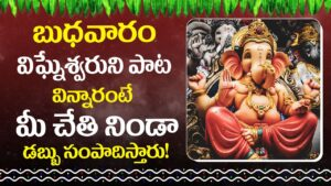 Read more about the article LORD MAHA GANAPATHI TELUGU BHAKTI SONGS 2021 | WEDNESDAY DEVOTIONAL SONGS | TELUGU DEVOTIONAL SONGS