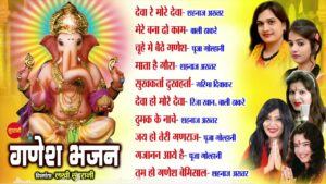 Read more about the article Lord Ganesh Bhakti Geet || Audio Jukebox Song 2021|| Ganesh Chaturthi Special Bhajan