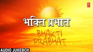 Read more about the article Morning Bhakti Bhajans Best Bhajans from Films I Full Audio Songs Juke Box