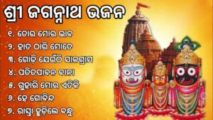 Read more about the article Odia Jagannath bhajan Non stop || best collection of Odia bhajan jukebox || Full Odia Bhajan.