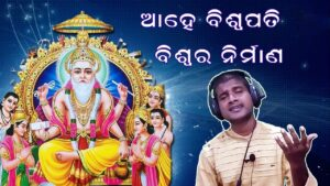 Read more about the article Odia New Biswakarma Bhajan Song 2021 | Best & Hit Bhajan Song Of God Biswakarma | Jitu Singer