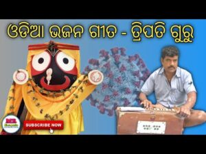 Read more about the article Odia bhajan song | Tripati guru | Jagannath bhajan song | Odia jagannath bhajan song | Mr koraputia