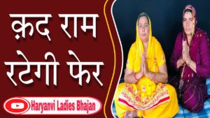 Read more about the article क़द राम रटेगी फेर ॥Haryanvi Ladies Bhajan