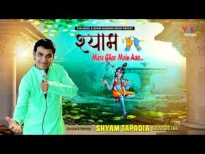 Read more about the article shyam mere ghar me aao
