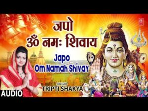 Read more about the article bhakto japo tum raat din om namay shivaye