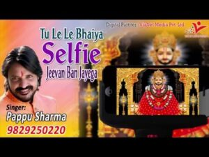 Read more about the article tu le le bhaiya selfie
