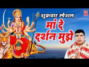Read more about the article maa de darshan mujhe