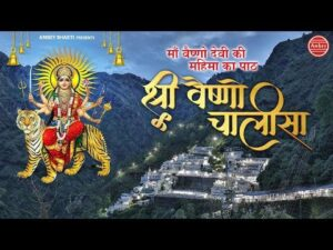 Read more about the article श्री वैष्णो चालीसा – हिन्दी