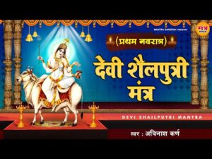 Read more about the article देवी शैलपुत्री मंत्र Devi Shailputri Mantra – Avinash Karn