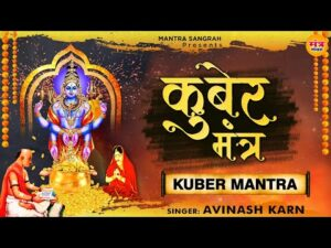 Read more about the article Kuber Mantra, Diwali mantra कुबेर मंत्र – Avinash Karn