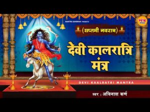 Read more about the article देवी कालरात्रि Devi kaalratri Mantra
