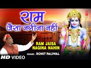 Read more about the article राम जैसा नगीना नही लिरिक्स