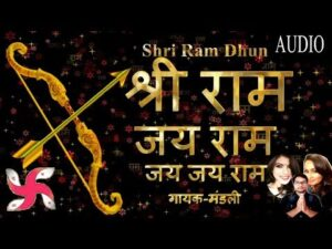 Read more about the article श्री राम जय राम जय जय राम लिरिक्स