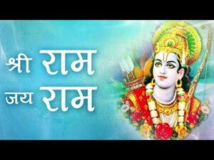 Read more about the article राम राम जी राम राम जी जय श्री राम लिरिक्स