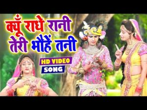 Read more about the article Top 100+ Best Krishna Radha bhajans lyrics collections