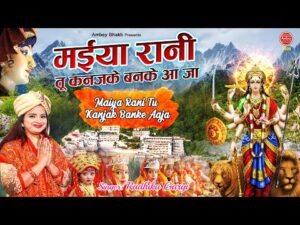Read more about the article अब तो आजा आजा मैया रानी आजा आजालिरिक्स bhajan Lyrics