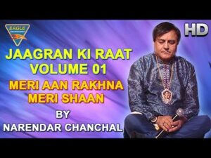 Read more about the article आन रखो देवा शान रखो देवा Lyrics