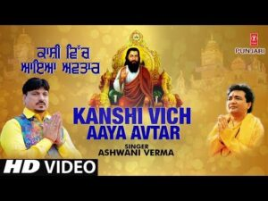 Read more about the article kanshi vich aaya avtaar koi sangte kanshi vich aaya avtar