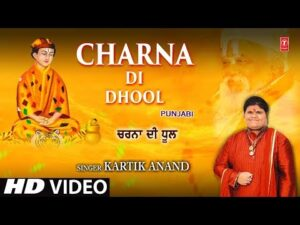Read more about the article main haa tere charna di dhul baba lal ji