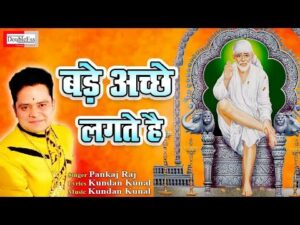 Read more about the article bade ache lagte hai mere sai mere baba bhajan Lyrics