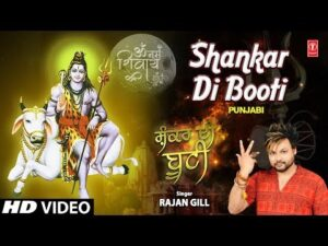 Read more about the article shankar di booti