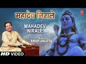 Read more about the article dev mahadev nirale hai bade bhole bhaale