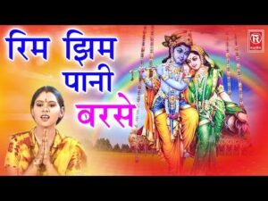 Read more about the article madhuvan jhula daalo he natvar nand kishor