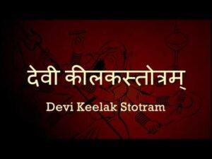 Read more about the article दुर्गा सप्तशती कीलकम्
