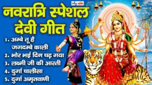 Read more about the article NAVRATRI SPECIAL Bhajans | Best of Devi Bhajans | Super Hits Songs | Full Audio Juckbox |